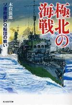 極北の海戰 ソ連救援PQ船團の戰い