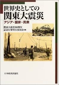 世界史としての關東大震災 アジア.國家.民衆