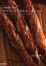 COUPE-FETIビビアンのこだわりパンレシピ バゲット,カンパ―ニュ,クロワッサン,山食