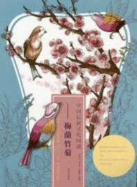 中國傳統文化圖譜-梅蘭竹菊 中國語.日本語の對譯 ピンイン付 中國畵塗り繪