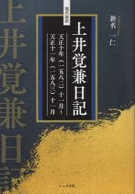 現代語譯上井覺兼日記 天正十年(一五八二)十一月~天正十一年(一五八三)十一月