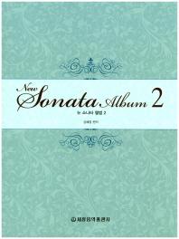 뉴 소나타 앨범. 2