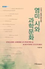 영미 시와 과학문화
