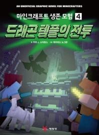 마인크래프트 생존 모험. 4: 드래곤 템플의 전투