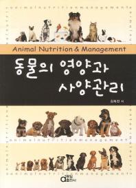 동물의 영양과 사양관리