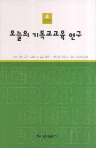 오늘의 기독교교육 연구
