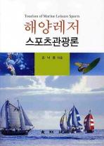 해양레저 스포츠관광론