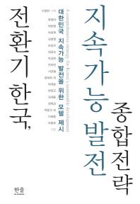 전환기 한국, 지속가능 발전 종합전략