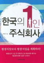 한국의 1인 주식회사