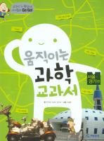 움직이는 과학교과서: 서울 경기 편