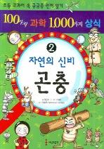 100가지 과학 1000가지 상식. 2: 자연의 신비 곤충