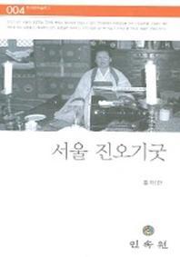 서울 진오기굿 (민속원학술문고 004)
