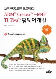 ARM Cortex M4F TI Tiva 펌웨어개발