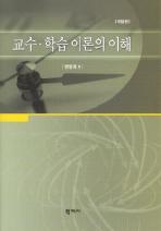 교수 학습 이론의 이해(개정판)(2005)