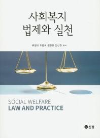 사회복지 법제와 실천
