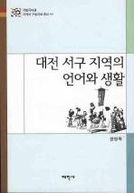 대전 서구 지역의 언어와 생활