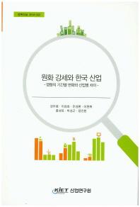 원화 강세와 한국 산업