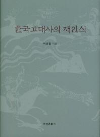 한국고대사의 재인식