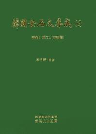 한국금석문집성. 6(신라2 비문2)(해설편)