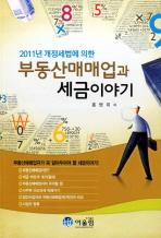 2011년 개정세법에 의한 부동산매매업과 세금이야기