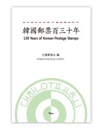 한국우표 130년