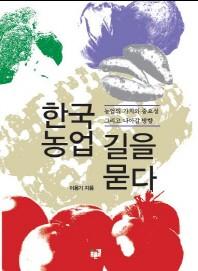 한국 농업 길을 묻다