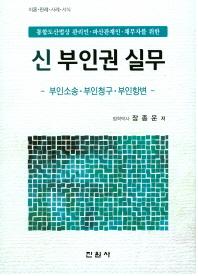 통합도산법상 관리인 파산관재인 채무자를 신 부인권 실무