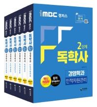 iMBC 캠퍼스 독학사 경영학과 2단계 세트(2020)