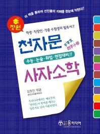 장원 천자문 & 사자소학