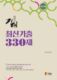 기태 국어 최신기출 330제(2019)