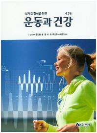 삶의질향상을 위한 운동과 건강