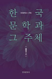 한국문학과 그 주체