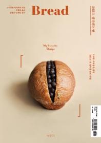 365일 생각하는 빵