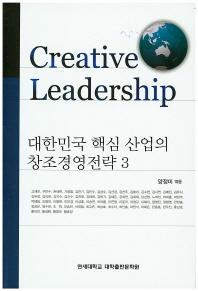 대한민국 핵심 산업의 창조경영전략. 3
