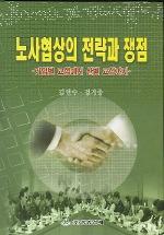 노사협상의 전략과 쟁점