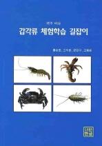 갑각류 체험학습 길잡이(제주 바다)