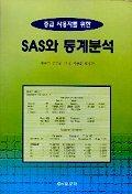 중급 사용자를 위한 SAS와 통계분석