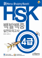 신 HSK 백발백중 실전모의고사 4급