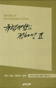 유럽연합의 정체성. 2