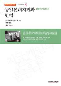동일본대지진과 헌법
