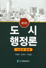 도시 행정론(이론과 정책)