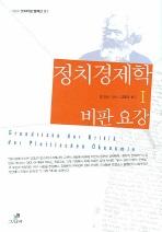 정치경제학 비판요강. 1