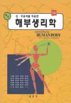 신 구용어를 적용한 해부생리학(최신)(제4판)