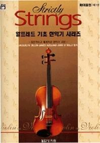 바이올린. 1