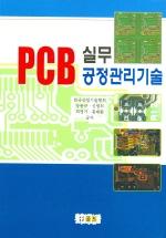PCB 실무 공정관리기술