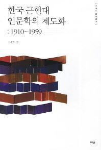 한국 근현대 인문학의 제도화: 1910~1959