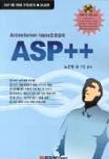 ASP ++(S/W포함)