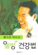 황수관 박사의 웰빙 건강법
