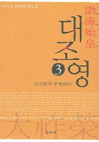발해시황 대조영 3