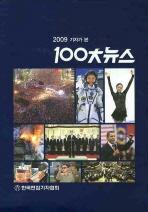 기자가 본 100대 뉴스(2009)